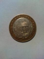 юбилейная 10 руб монета Гагарин 2003 года
