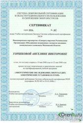 Юридическая помощь бизнесу допуск СРО за 1 неделю