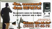 Ди-Ай-Си изготовление ПЕЧАТЕЙ и ШТАМПОВ