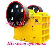 Щёлковая дробилка - для произвосдтва газобетонных блоков