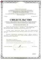 Допуск СРО проектировщиков, строителей для фирм Оренбурга за 7 дней