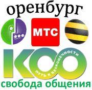 БЕЗЛИМИТ МТС-MegaFon-BeeLine + заработок