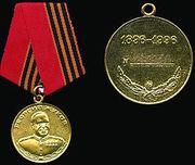 Продам медаль Жукова 1896-1996