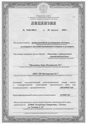 Лицензия Минкультуры для фирм Оренбурга.