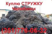Закупаем  стружку в Челябинске,  прием металла,  вывоз металл
