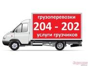 грузчики 89033604202