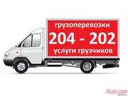 Перевозки 204 - 202 Грузчики