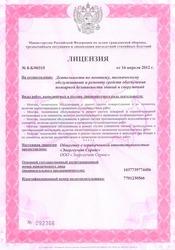 Лицензия МЧС под ключ в Оренбурге