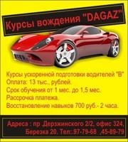 Подготовка водителей транспортных средств категории «В»  97-79-68- 45-