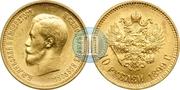 монета 10 рубль 1899 золотая