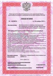 Лицензия МЧС в Оренбурге на ремонт систем ОПС