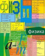 Выполнение контрольных работ по физике,  химии,  математике