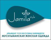 Jamila Style-Мусульманская женская одежда