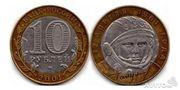 10 рублей Гагарин 2001 года
