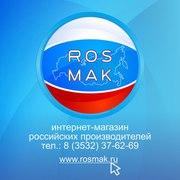 Интернет-магазин РОСМАК