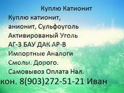 Покупаю Катионит Ку-2-8 б.у отработанный Аноинит АВ-17-8 Сульфоуголь Активированный уголь