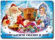 Дед Мороз и Снегурочка на дом,  в кафе,  детский сад в Оренбурге