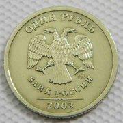 Один рубль 2003 год СПМД