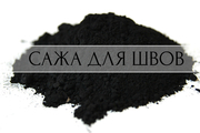 Сажа (техуглерод): заводская,  ГОСТ,  дёшево