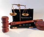 Юридические услуги от Правовед 56