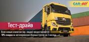 Доставка грузов по России от ТК CAR-GO!