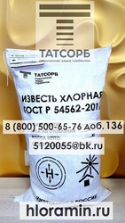 Продаем хлорную известь в Оренбурге