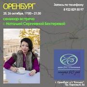 Семинар-встреча с Н. С. Бехтеревой в Оренбурге!