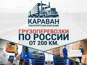 Грузоперевозки - Переезды - Межгород