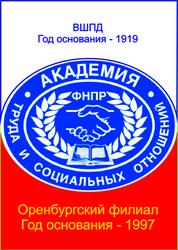 Оренбургский филиал Академии труда и социальных отношений