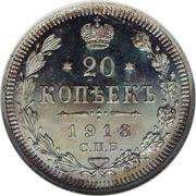 продам 20 копеек 1913 и 1916 ВС-в обращении небыли(зеркальное поле)